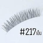 ขนตาปลอม แบบ10คู่ ราคาปลีก #217 แกนเอ็น