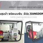 """ปั๊มน้ำติดเครื่องยนต์เบนซิน """"JIANGDONG"""" #WP30 ขนาดท่อ 3"""" Gasoline engine pump """"JIANGDONG 3"""")"""