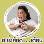 อ.ยิ่งศักดิ์เตือนคนไทยทั้งประเทศ!!! เสี่ยงเป็นมะเร็งลำไส้