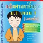 วีซีดีสอนเนื้อหาคณิตศาสตร์พื้นฐาน ม.1 เทอม 1