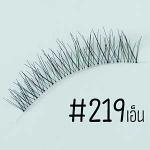ขนตาปลอม แบบ10คู่ ราคาปลีก #219 แกนเอ็น