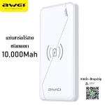 แบตเตอรี่สำรองไร้สาย Awei Wireless Charger Power Bank P59K