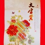ปฎิทินปี2558 ภาพวาดดอกโบตั๋น