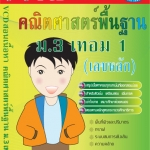วีซีดีสอนเนื้อหาคณิตศาสตร์พื้นฐาน ม.3 เทอม 1