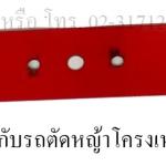 """ใบมีดตัดหญ้าใช้กับรถตัดหญ้าแบบเข็น 4 ล้อ โครงเหล็กไทย ใบสีดแดง ยาว 20"""" Blade 20"""" for Thai Lawn mover"""