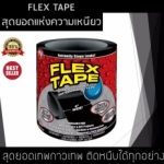 เทปกาวเทพ พลังสูง ติดได้ทุกสิ่งทุกอย่างบนโลกใบนี้ ใช้อุดรูรั่ว ปะรอยแตก ติดแน่น ทนทาน - Flex Tape