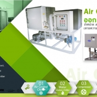 Package Air Cooled Chiller