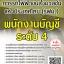 โหลดแนวข้อสอบ พนักงานบัญชี ระดับ 4 การรถไฟฟ้าขนส่งมวลชนแห่งประเทศไทย (รฟม.) thumbnail 1