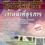 โหลดแนวข้อสอบ เจ้าหน้าที่ธุรการ บริษัท ทางด่วนและรถไฟฟ้ากรุงเทพ จำกัด (มหาชน) thumbnail 1