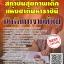 โหลดแนวข้อสอบ นักจัดการงานทั่วไป สถาบันสุขภาพเด็กแห่งชาติมหาราชินี thumbnail 1