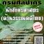 โหลดแนวข้อสอบ นักอักษรศาสตร์ (ด้านวรรณคดีไทย) กรมศิลปากร thumbnail 1