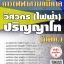 โหลดแนวข้อสอบ วิศวกร (ไฟฟ้า) ปริญญาโท การไฟฟ้าส่วนภูมิภาค (กฟภ.) thumbnail 1