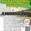 โหลดแนวข้อสอบ แพทย์แผนไทย สำนักงานสาธารณสุขจังหวัดสุรินทร์ thumbnail 1