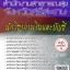 โหลดแนวข้อสอบ นักวิชาการเงินและบัญชี สำนักงานสาธารณสุขจังหวัดศรีสะเกษ thumbnail 1