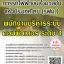 โหลดแนวข้อสอบ พนักงานบริหารระบบคอมพิวเตอร์ ระดับ 4 การรถไฟฟ้าขนส่งมวลชนแห่งประเทศไทย (รฟม.) thumbnail 1