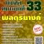 โหลดแนวข้อสอบ พลดุริยางค์ มณฑลทหารบกที่ 33 thumbnail 1
