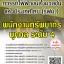 โหลดแนวข้อสอบ พนักงานทรัพยากรบุคคล ระดับ 4 การรถไฟฟ้าขนส่งมวลชนแห่งประเทศไทย (รฟม.) thumbnail 1