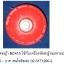 ตลับเอ็น BC415 กระปุกใส่สายเอ็นใช้กับเครื่องตัดหญ้าสะพายบ่า (Ligaments) thumbnail 1