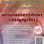 โหลดแนวข้อสอบ นักพัฒนาการศึกษา (ปริญญาโท) มหาวิทยาลัยเทคโนโลยีพระจอมเกล้าธนบุรี thumbnail 1