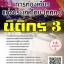 โหลดแนวข้อสอบ นิติกร 3 การท่องเที่ยวแห่งประเทศไทย (ททท.) thumbnail 1