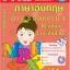 วีซีดีติว ม.3 สอบเข้า ม.4 ภาษาอังกฤษ Reading - Vocabulary