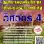 โหลดแนวข้อสอบ วิศวกร 4 องค์การส่งเสริมกิจการโคนมแห่งประเทศไทย thumbnail 1