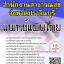 โหลดแนวข้อสอบ แพทย์แผนไทย สำนักงานสาธารณสุขจังหวัดปราจีนบุรี thumbnail 1