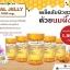 นมผึ้ง Royal Jelly Healthy Care thumbnail 1