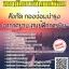 โหลดแนวข้อสอบ สังกัด กองซ่อมบำรุงอากาศยาน ศูนย์ฝึกการบิน สถาบันการบินพลเรือน thumbnail 1