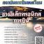 โหลดแนวข้อสอบ ช่างอิเล็กทรอนิกส์การบิน สถาบันการบินพลเรือน thumbnail 1