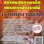 โหลดแนวข้อสอบ เจ้าพนักงานพัสดุ สถาบันสุขภาพเด็กแห่งชาติมหาราชินี thumbnail 1