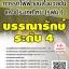 โหลดแนวข้อสอบ บรรณารักษ์ ระดับ 4 การรถไฟฟ้าขนส่งมวลชนแห่งประเทศไทย (รฟม.) thumbnail 1