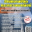 โหลดแนวข้อสอบ นักวิชาการพาณิชย์ (ด้านบัญชี) สำนักงานปลัดกระทรวงพาณิชย์ thumbnail 1
