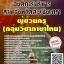โหลดแนวข้อสอบ ผู้ช่วยครู (กลุ่มวิชาภาษาไทย) องค์การบริหารส่วนจังหวัดฉะเชิงเทรา thumbnail 1