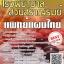 โหลดแนวข้อสอบ แพทย์แผนไทย โรงพยาบาลสวนสราญรมย์ thumbnail 1