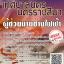 โหลดแนวข้อสอบ ผู้ช่วยนายช่างไฟฟ้า เทศบาลนครนครราชสีมา thumbnail 1