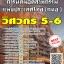 โหลดแนวข้อสอบ วิศวกร 5-6 การนิคมอุตสาหกรรมแห่งประเทศไทย (กนอ.) thumbnail 1