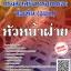 โหลดแนวข้อสอบ หัวหน้าฝ่าย กรมส่งเสริมการปกครองท้องถิ่น (อปท.) thumbnail 1