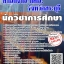 โหลดแนวข้อสอบ นักวิชาการศึกษา สำนักงาน กศน.จังหวัดสระบุรี thumbnail 1
