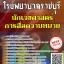 โหลดแนวข้อสอบ นักเวชศาสตร์การสื่อความหมาย โรงพยาบาลราชบุรี thumbnail 1