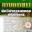 โหลดแนวข้อสอบ นักวิชาการเกษตรปฏิบัติการ กรมการข้าว thumbnail 1
