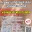 โหลดแนวข้อสอบ นักพัฒนาทรัพยากรบุคคล (ปริญญาโท) โรงพยาบาลธรรมศาสตร์เฉลิมพระเกียรติ thumbnail 1