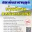 โหลดแนวข้อสอบ เจ้าพนักงานการเงินและบัญชี สถาบันราชานุกูล thumbnail 1