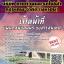 โหลดแนวข้อสอบ เจ้าหน้าที่ แผนกสนับสนุนระบบสารสนเทศ บริษัท ทางด่วนและรถไฟฟ้ากรุงเทพ จำกัด (มหาชน) thumbnail 1