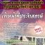 โหลดแนวข้อสอบ เจ้าหน้าที่ประจำสถานี บริษัท ทางด่วนและรถไฟฟ้ากรุงเทพ จำกัด (มหาชน) thumbnail 1