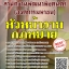 โหลดแนวข้อสอบ หัวหน้างานกฎหมาย สำนักงานพัฒนาพิงคนคร (องค์การมหาชน) thumbnail 1