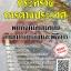 โหลดแนวข้อสอบ พนักงานสนับสนุนด้านการรับรองและพิธีการ กระทรวงการต่างประเทศ thumbnail 1