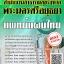 โหลดแนวข้อสอบ แพทย์แผนไทย สำนักงานสาธารณสุขจังหวัดพระนครศรีอยุธยา thumbnail 1