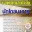 โหลดแนวข้อสอบ นักโภชนาการ โรงพยาบาลบุรีรัมย์ thumbnail 1