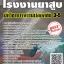 โหลดแนวข้อสอบ นักวิชาการความปลอดภัย 3-5 โรงงานยาสูบ thumbnail 1